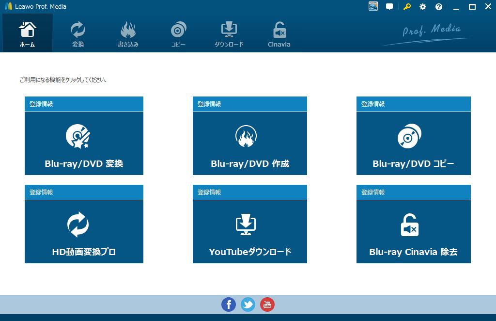 Prof.Media 起動画面