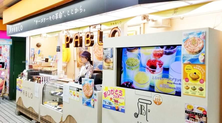焼きチーズタルト専門店「PABLO」