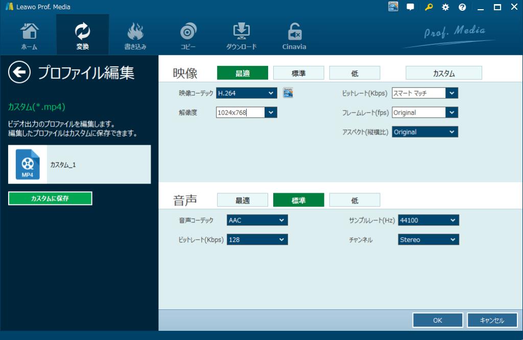 Pdof.Media プロファイル編集画面