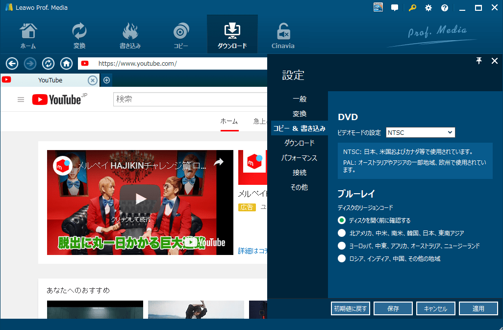 Prof.Media 設定画面