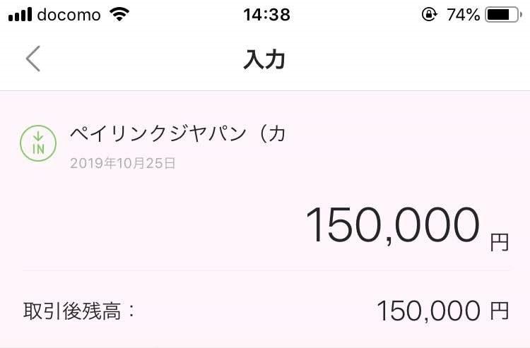 T君の預金に振り込まれている15万円