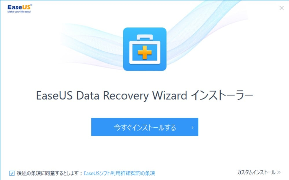 EaseUS Data Recovery Wizard Pro インストール開始
