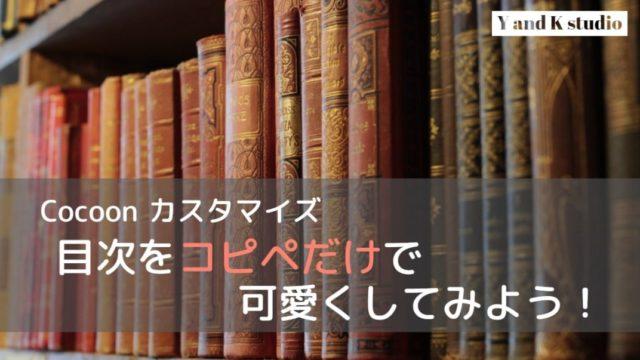 【Cocoon】コピペで目次をSANGO風にカスタマイズ!