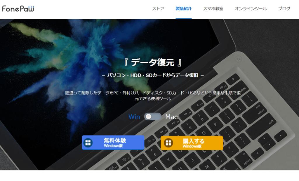 FonePaw公式ホームページ