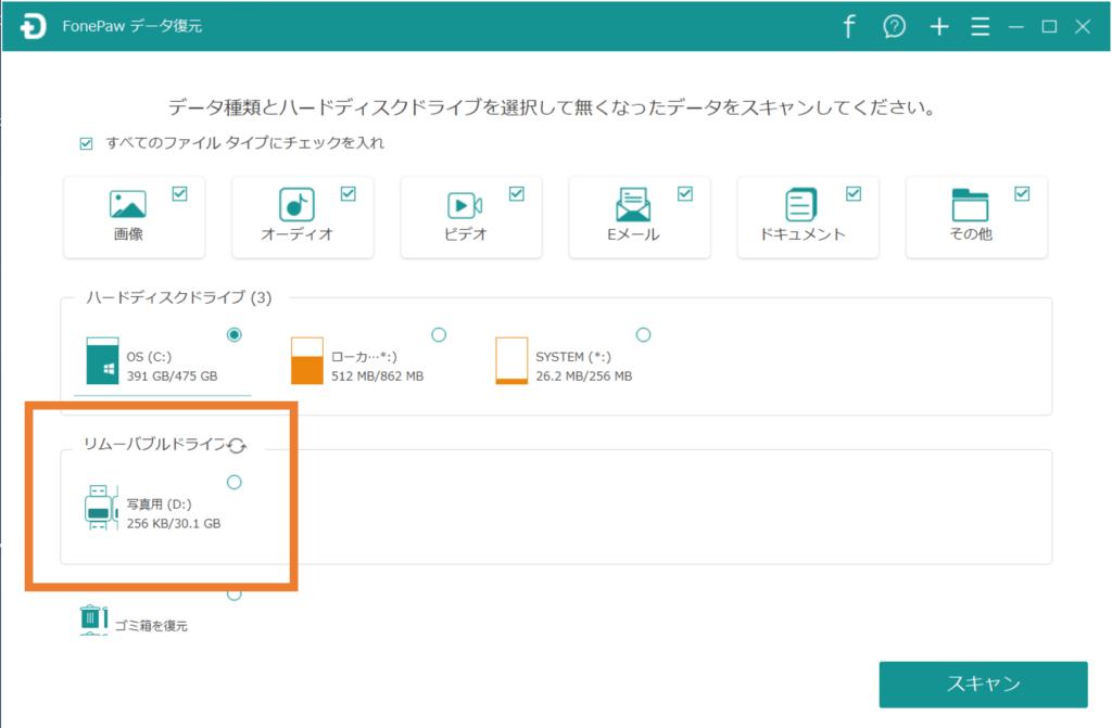 FonePaw「データ復元」ソフト ドライブ選択画面