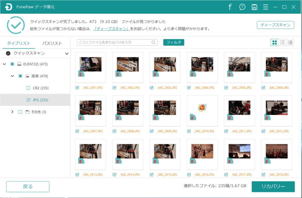 FonePaw「データ復元」ソフト 復元画像選択画面