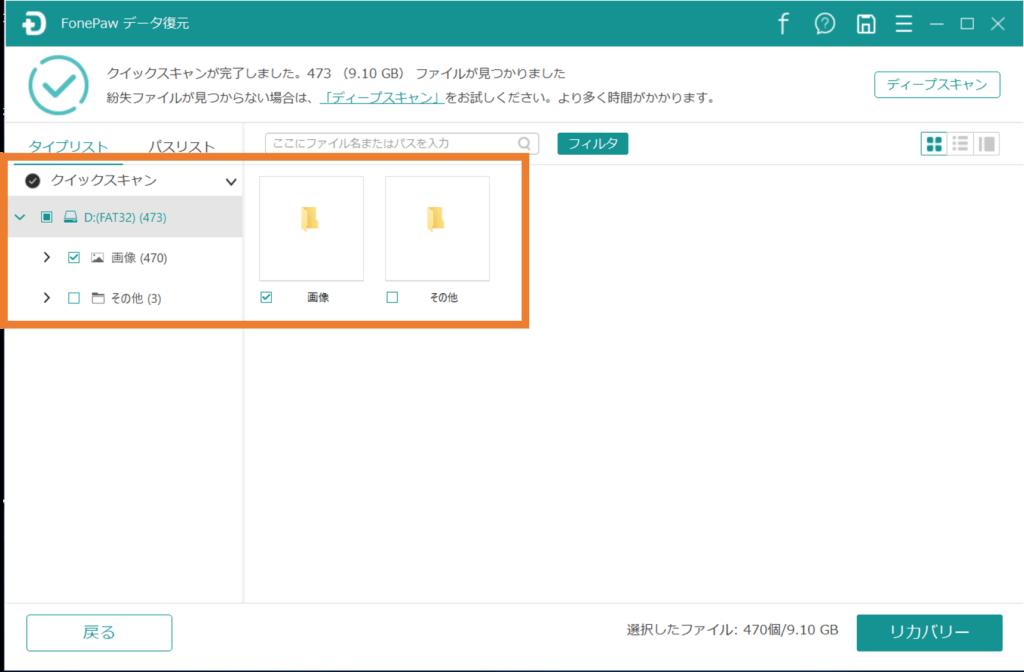 FonePaw「データ復元」ソフト フォルダ画面