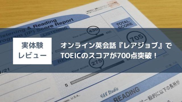 【評判】TOEIC700点を超えた私がレアジョブ英会話をレビュー!