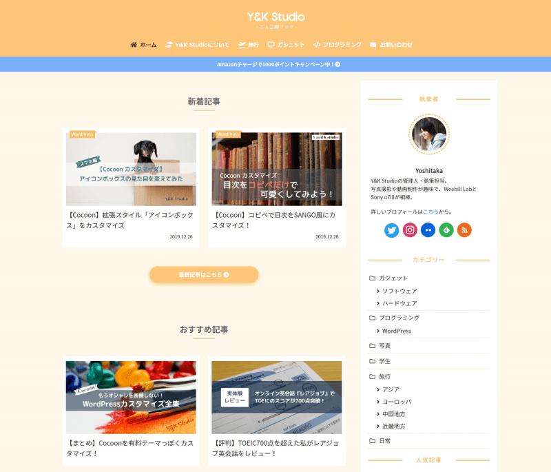 Y&K Studio トップページ