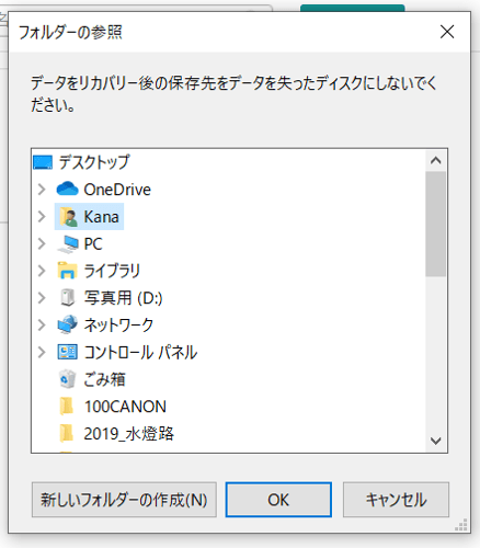 FonePaw「データ復元」ソフト データ保存先画面