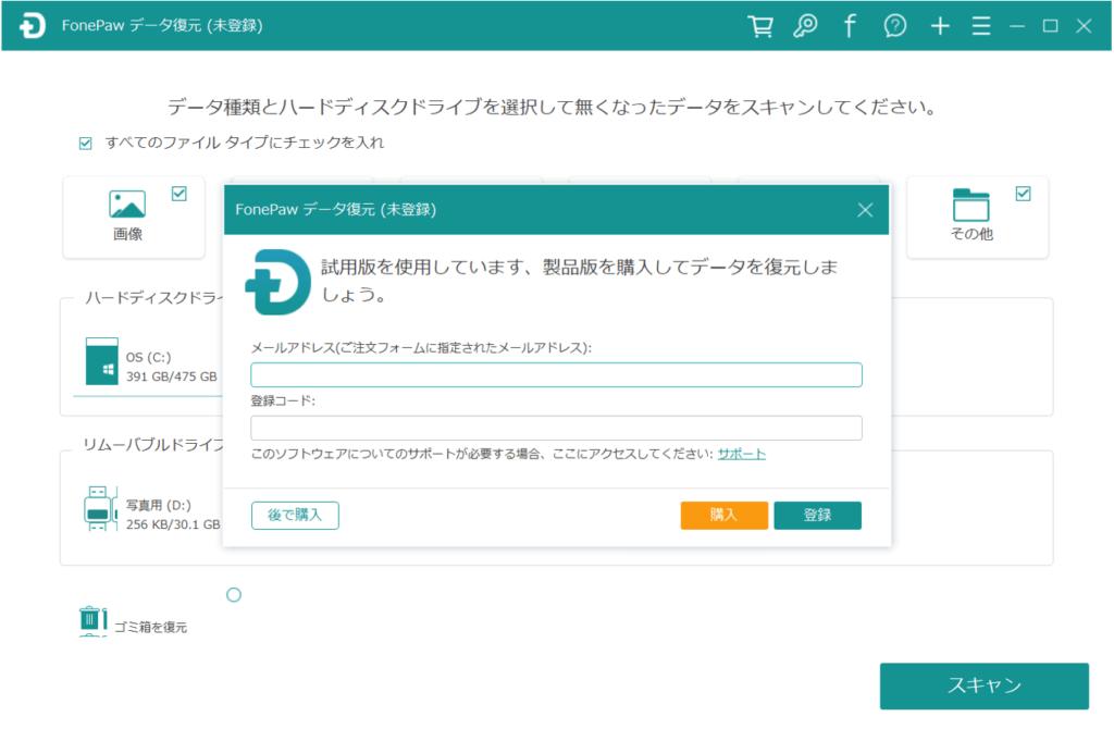 FonePaw「データ復元」ソフト 登録画面