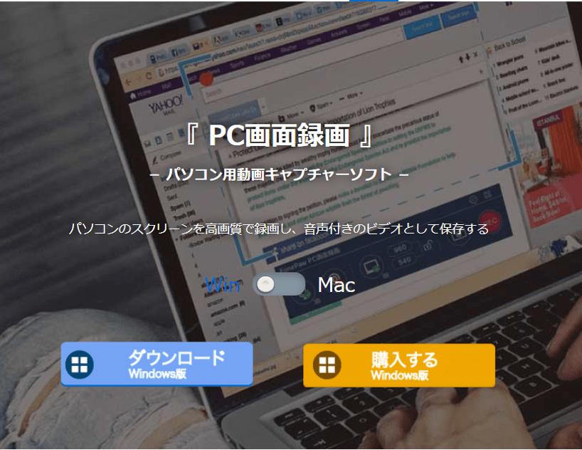 FonePaw社 PC画面録画