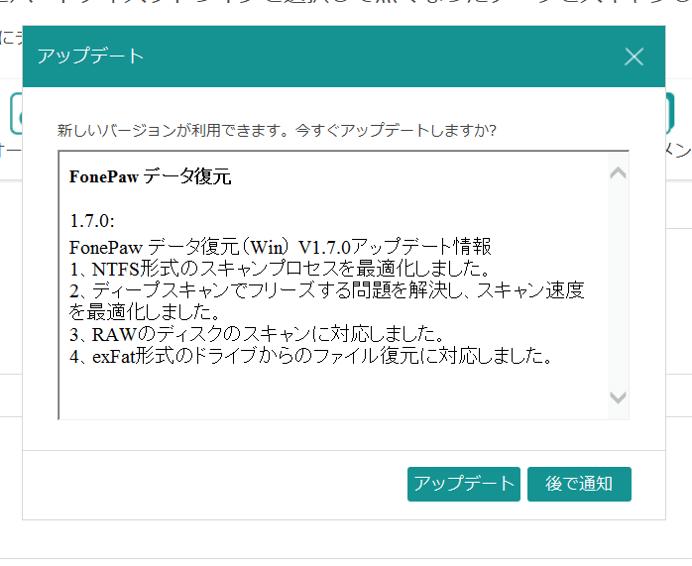 FonePaw社アップデート