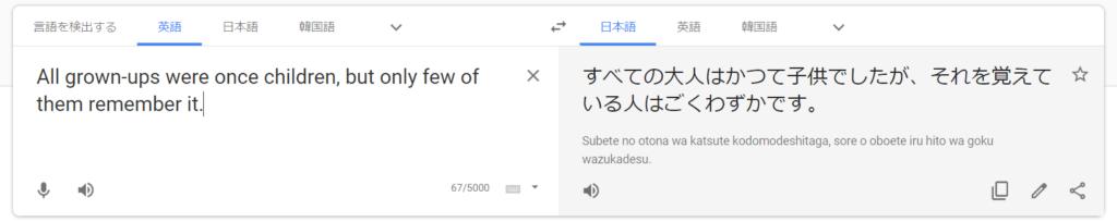 Google翻訳で訳した結果