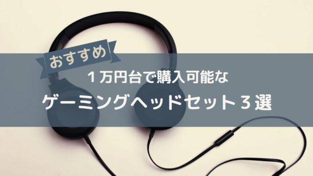 1万円台で買えるゲーム実況におすすめのゲーミングヘッドセット3選【Cloud Flight, Astro A40, Logicool G433】
