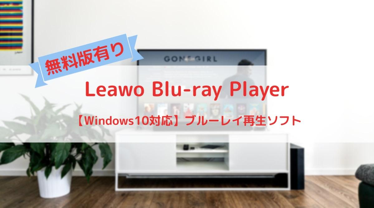 ブルーレイ 再生 windows10