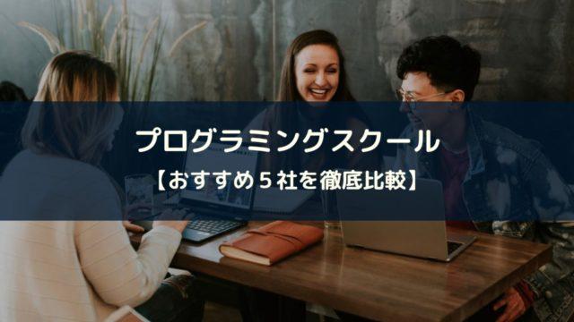 【無料あり】失敗しないおすすめのプログラミングスクー5社を紹介します!